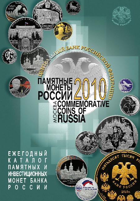 Памятные монеты России. 2010