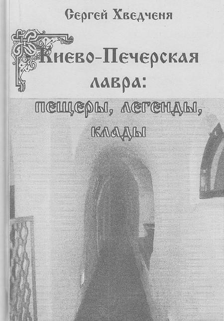 Киево-Печерская лавра: пещеры, легенды, клады