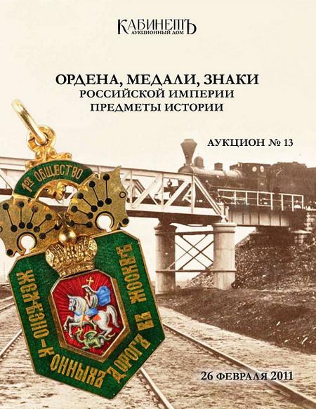 Ордена, медали, знаки Российской империи (Аукционный дом Кабинетъ 13)