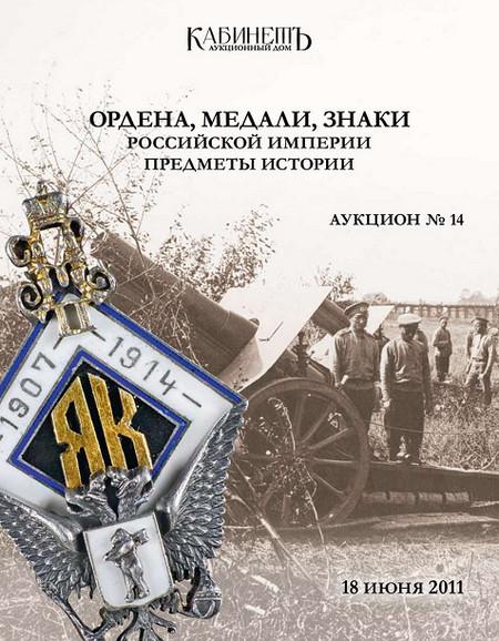 Ордена, медали, знаки Российской империи (Аукционный дом Кабинетъ 14)