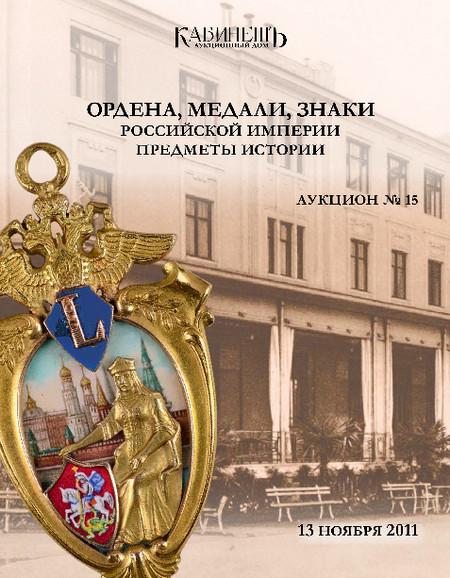 Ордена, медали, знаки Российской империи (Аукционный дом Кабинетъ 15)