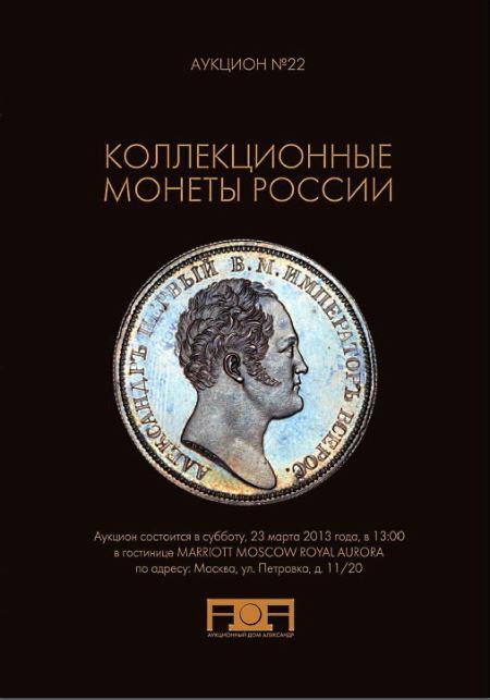 АЛЕКСАНДР. Аукцион № 22. Коллекционные монеты России (2013.03.23)