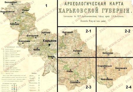 Археологическая карта Харьковской губернии ( с описанием)