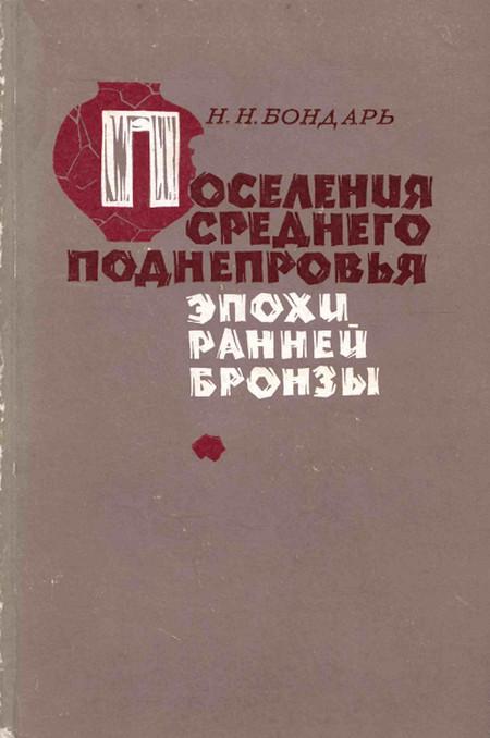 Поселения Среднего Поднепровья эпохи ранней бронзы