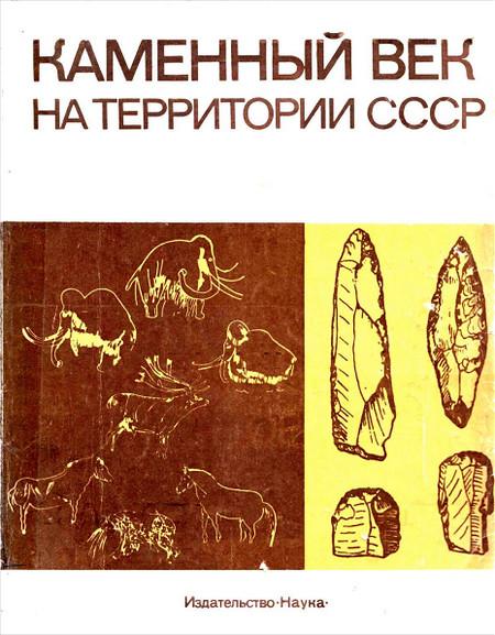 Каменный век на территории СССР