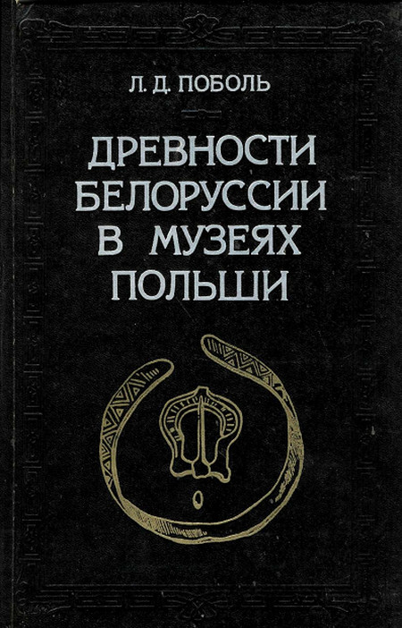 Древности Белоруссии в музеях Польши
