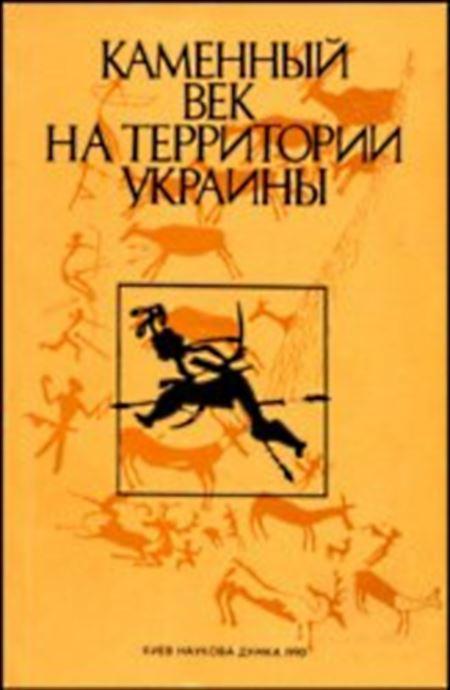 Каменный век на территории Украины
