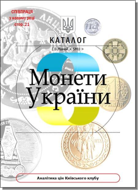 Монети України. Каталог Київського клубу.№5-20-2013