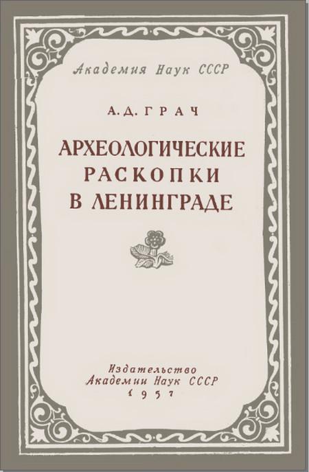 Археологические раскопки в Ленинграде
