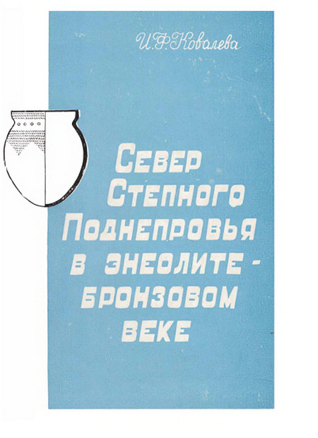 Север Степного Поднепровья в энеолите - бронзовом веке