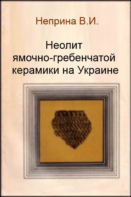 Неолит ямочно-гребенчатой керамики на Украине