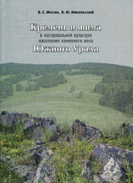 Кремень и яшма в материальной культуре населения каменного века Южного Урала