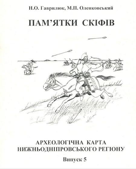 Археологічна карта Нижньодніпровського регіону. Випуск 5. Пам'ятки скіфів