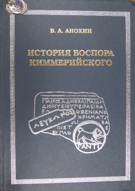 История Боспора Киммерийского