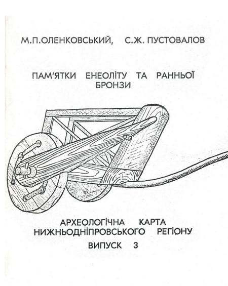 Археологічна карта Нижньодніпровського регіону. Випуск 3. Пам'ятки енеоліту та ранньої бронзи