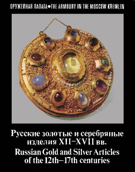Русские золотые и серебряные изделия XII-XVII вв