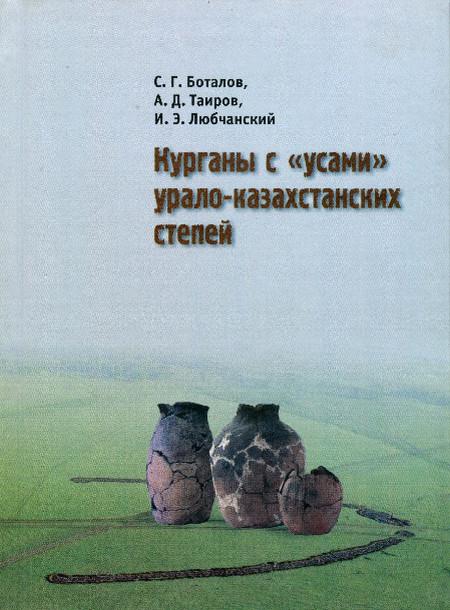 Курганы с усами урало-казахстанских степей