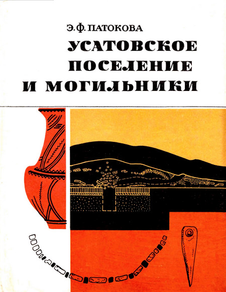 Усатовское поселение и могильник