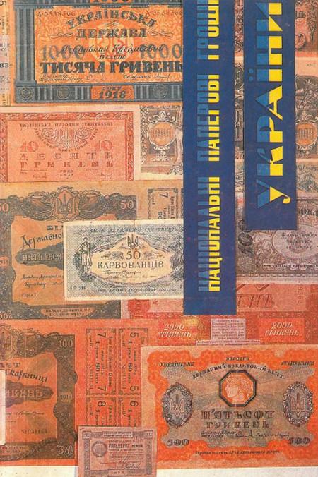 Національні паперові гроші України 1918-1920