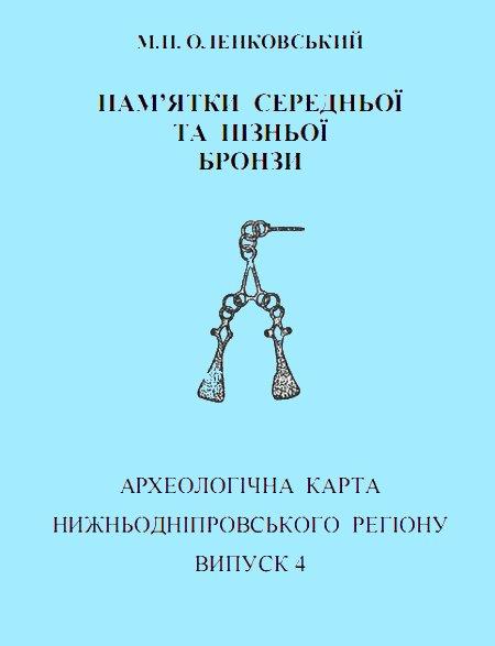 Археологічна карта Нижньодніпровського регіону. Випуск 4. Пам'ятки середньої та пізньої бронзи