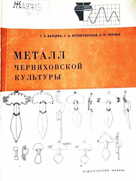Металл черняховской культуры