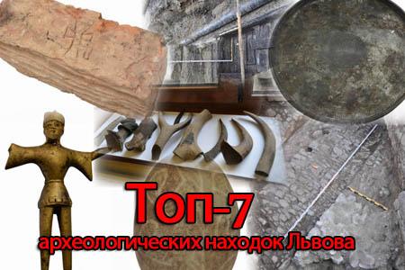 Топ-7 археологических находок Львова