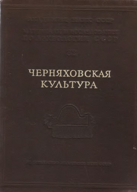 Черняховская культура