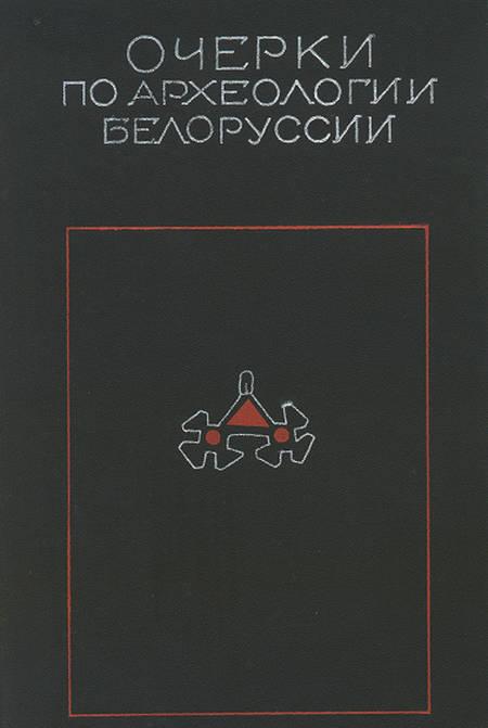 Очерки по археологии Белоруссии (часть 1)
