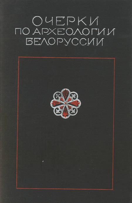 Очерки по археологии Белоруссии (часть 2)