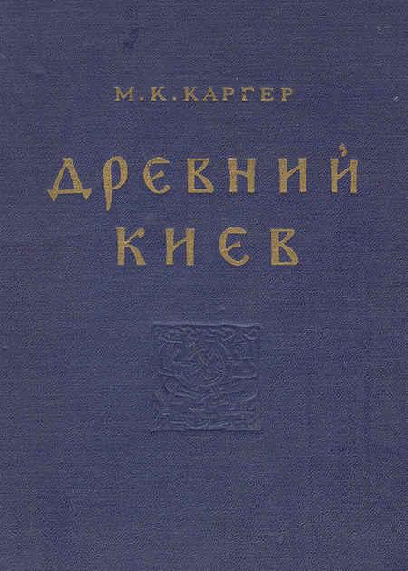 Древний Киев. Том 1