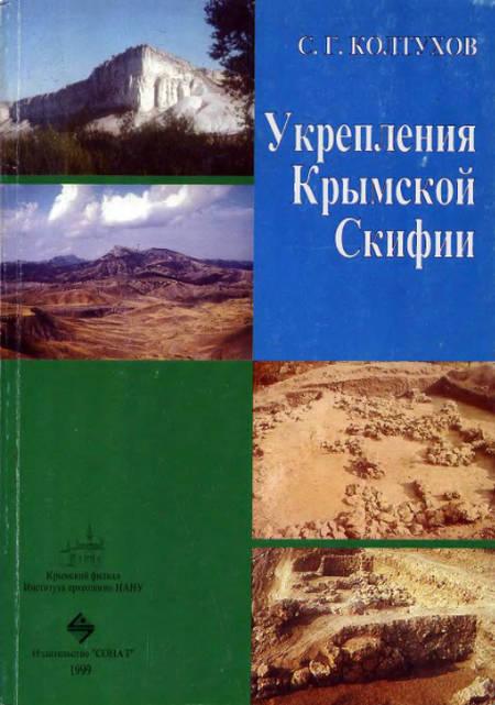 Укрепления Крымской Скифии
