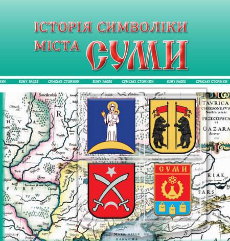 Історія символіки міста Суми