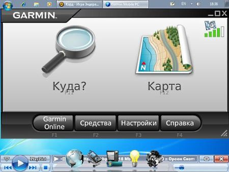 GARMIN MOBILE PC 5.00.30 SEARCH IN RUSSIAN