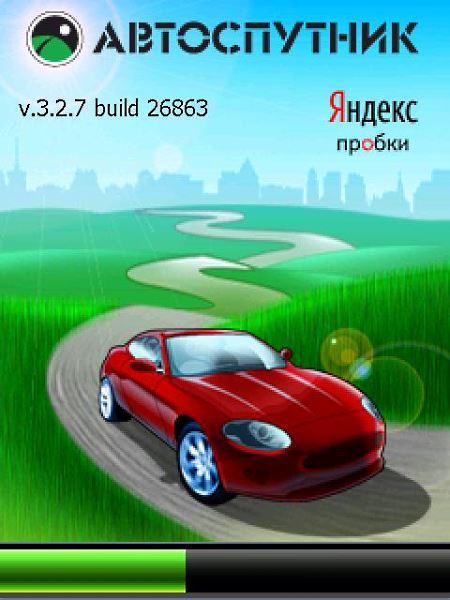 АВТОСПУТНИК v3.0.120R + карта на 01.10.2007