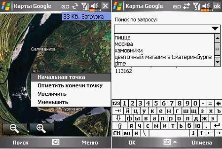 GoogleMaps v1.7.1.4 RUS