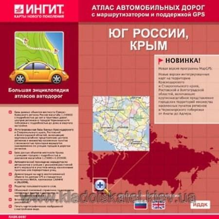 Атлас автомобильных дорог с GPS. Юг России.Крым 2007