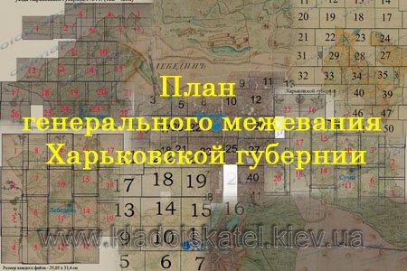 План генерального межевания Харьковской губернии