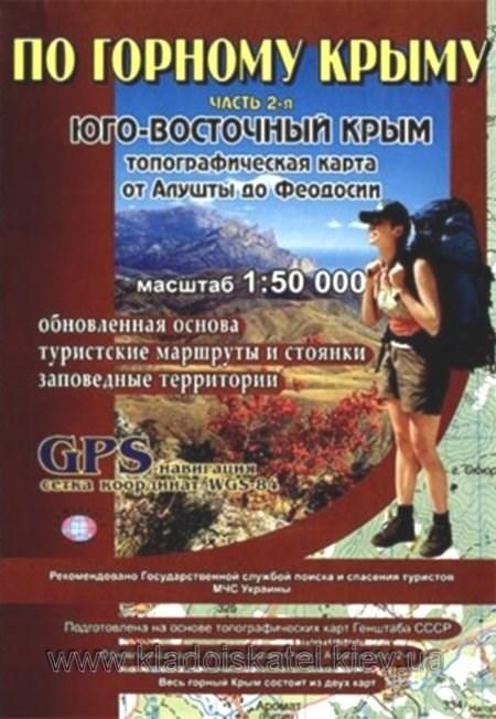 По горному Крыму
