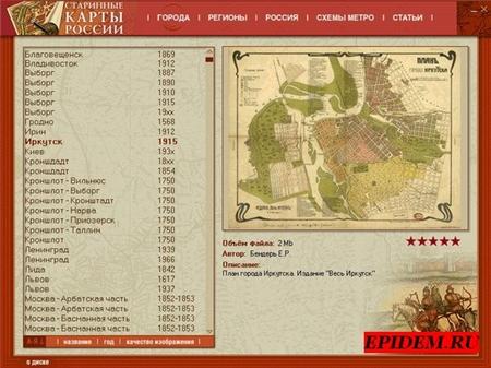 Старинные карты России