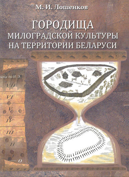 Городища милоградской культуры на территории Беларуси