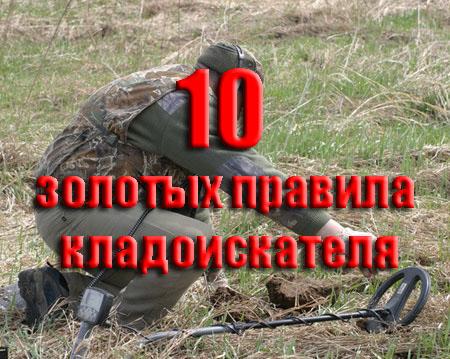 10 золотых правила кладоискателя