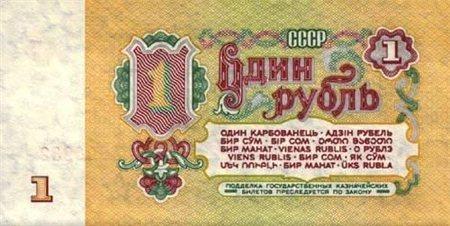 Что можно было купить на рубли СССР