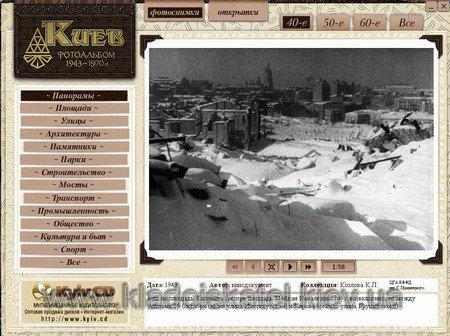 Киев. Фотоальбом 1943-1970