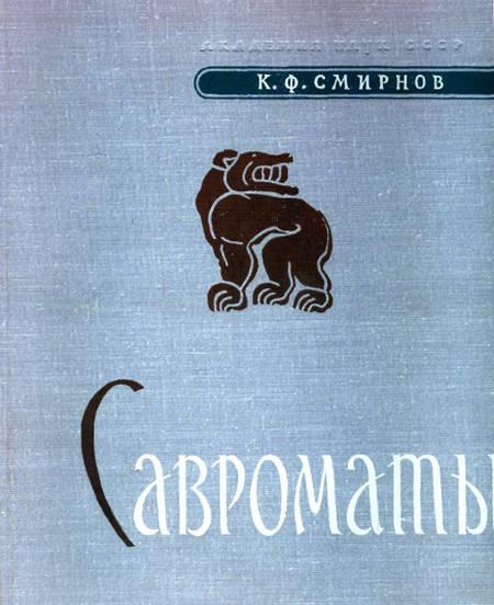 Савроматы. Ранняя история и культура савроматов