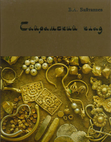 Сайрамский клад: средневековое золото