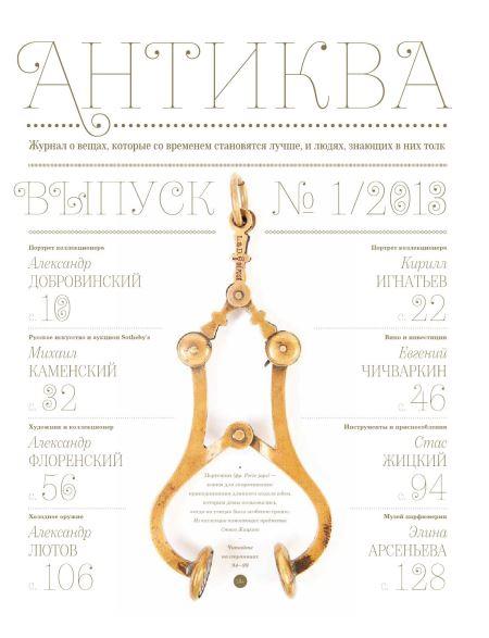 АНТИКВА. 2013. Выпуск 01