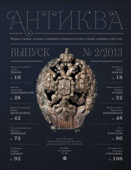 АНТИКВА. 2013. Выпуск 02