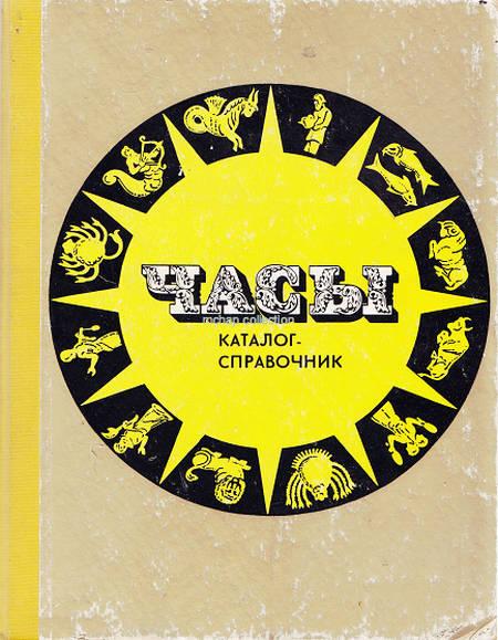 Часы. Каталог-справочник СССР