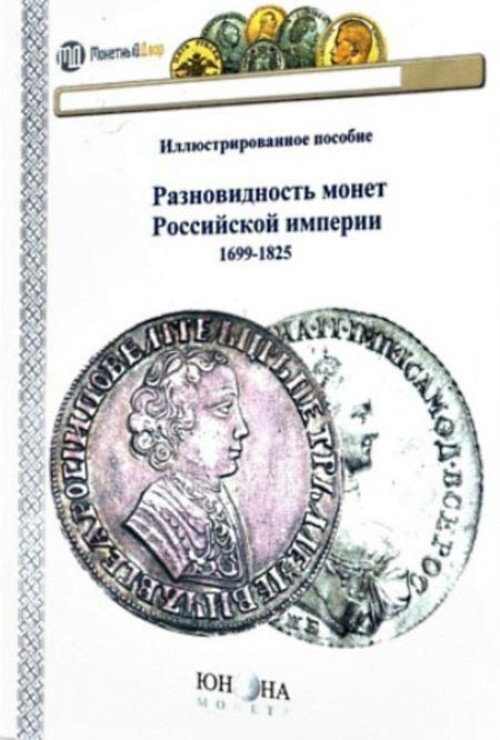 Разновидность монет Российской империи. В 2 томах