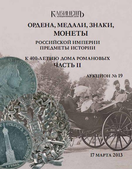 Ордена, медали, знаки, монеты Российской империи [Кабинет 19]